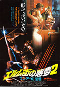 A Nightmare On Elm Street 2 1985 poster Robert Englund