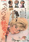 Do Not Disturb 1965 poster Doris Day Ralph Levy