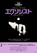 The Exorcist 1974 Movie poster Max von Sydow William Friedkin