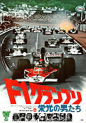 F1 One By One 1975 Movie poster Claude Du Boc