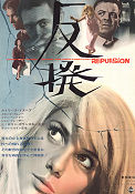 Repulsion 1965 poster Catherine Deneuve Roman Polanski