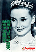 Roman Holiday 1953 poster Audrey Hepburn William Wyler