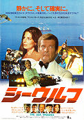 The Sea Wolves 1980 poster Roger Moore Andrew V McLaglen