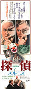 Sleuth 1972 Movie poster Michael Caine Joseph L Mankiewicz