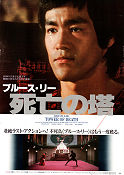 Tower of Death 1981 poster Bruce Lee See-Yuen Ng