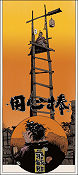 Yojimbo Akira Bell Tower Art Print signed No 188 of 250 1997 poster